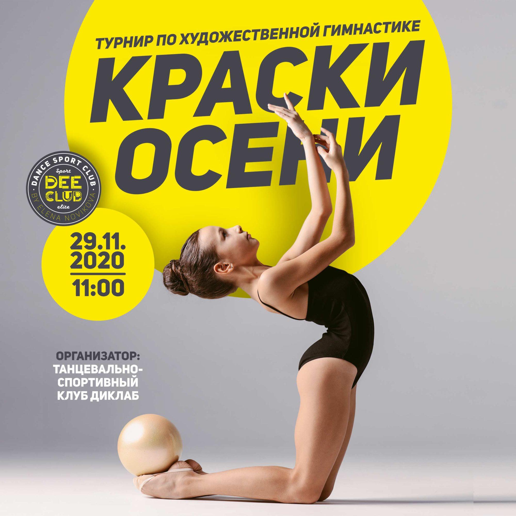 Приглашаем на турнир по художественной гимнастике «КРАСКИ ...